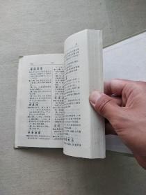 近形字实用字典 (硬精装本)