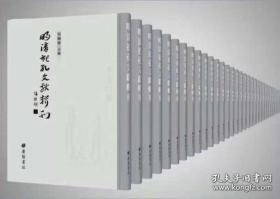 明清祀孔文献辑刊(16开精装 全52册)稀缺书 全网最低价