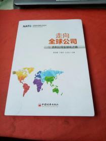 走向全球公司吉利公司全球化之路