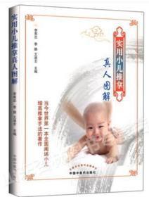 正版 实用小儿推拿真人图解 临床专家编写 小儿推拿书籍 提高推拿手法 中国中医药