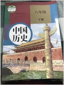 新版部编版初中中国历史八8年级下册课本人教版教材教科