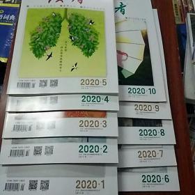 读者  2020  1~10   (10期合售)