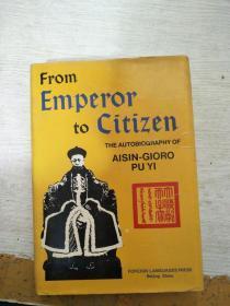 从皇帝到公民 我的前半生