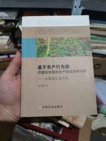 基于农户行为的质量安全稻米生产的经济学分析:以黑龙江省为例
