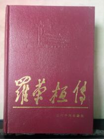 当代中国人物传记丛书:罗荣桓传
