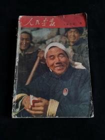 人民画报1970(3+4+12期增刊)+1971(1+2+3+4+5+6+第6期增刊+第7-8期增+11+12)共13本合订本。