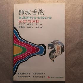 狮城舌战:首届国际大专辩论会纪实与评析【 一版一印 10000册 】