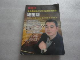 信用卡全套技术与pos金融全程解密【084】