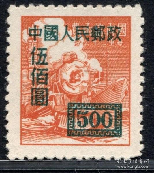 实图保真1950年改1中华单位邮票上海大东版加字改值500元9