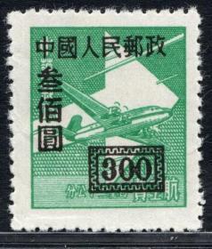 实图保真1950年改1中华单位邮票上海大东版加字改值300元2