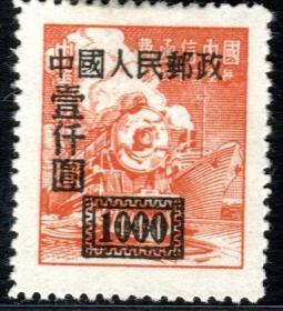 实图保真1950年改1中华单位邮票上海大东版加字改值1000元1