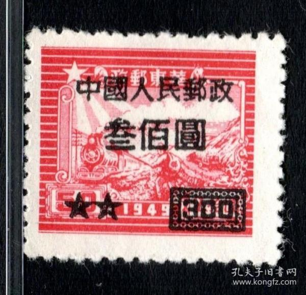 实图保真1950年改7加字改值邮票华东交通图300元集邮收藏品1