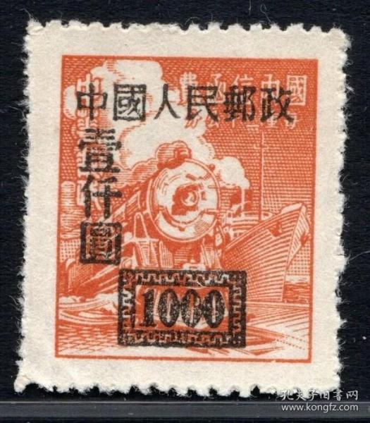 实图保真1950年改1中华单位邮票上海大东版加字改值1000元3
