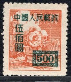 实图保真1950年改1中华单位邮票上海大东版加字改值500元3