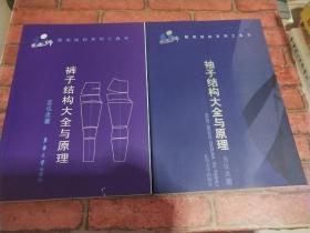 袖子结构大全与原理+裤子结构大全与原理  两本合售