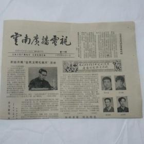 《云南广播电视报》1982年3月4日