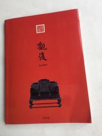 观复2005【马未都签赠本保真