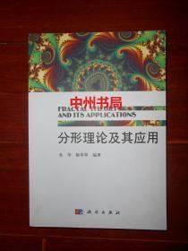 分形理论及其应用 1版4印(内页品好近未阅 )