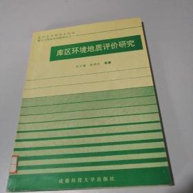 库区环境地质评价研究