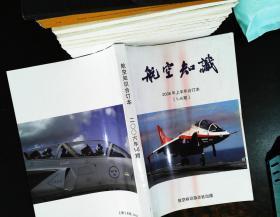 航空知识2006年上半年合订本(1-6期)