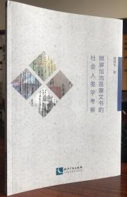 锦屏加池苗寨文书的社会人类学考察