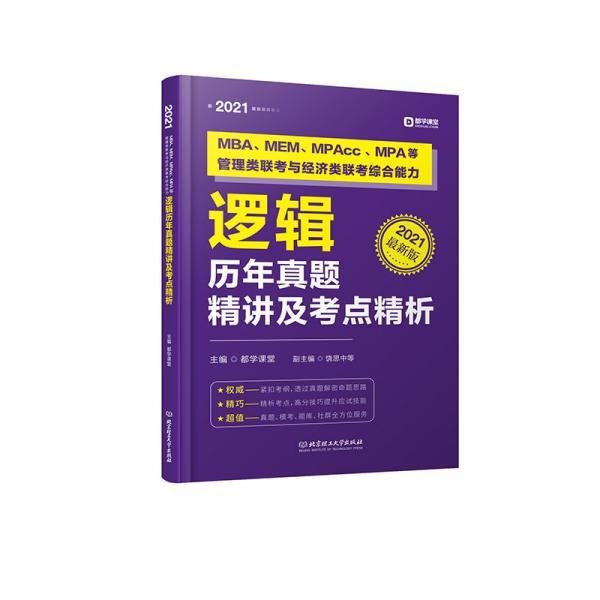 2021MBA、MEM、MPAcc、MPA等管理类联考与经济类联考综合能力逻辑历年真题精讲及考