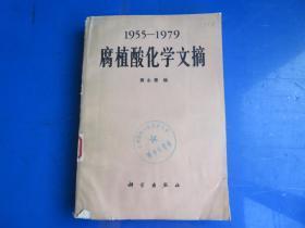 腐植酸化学文摘[1955-1979