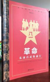 革命:从南昌武装进行