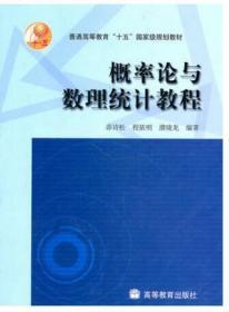 概率论与数理统计教程 茆诗松 9787040143652 高等教