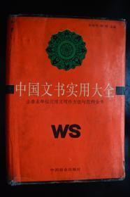 中国文书实用大全:企事业单位应用文写作方法与范例全书