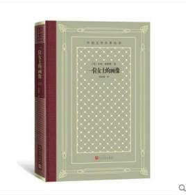 全新正版 一位女士的画像 网格本 外国文学名著丛书 亨利·詹姆斯 人民文学出版社
