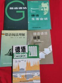 德语语法  德语生活会话  德语阅读理解  德语语法精要  德语2000(5册合售)