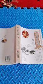 扶阳践行辑录16开382页(原版) 顾树华 云南人民出版社 正版书籍