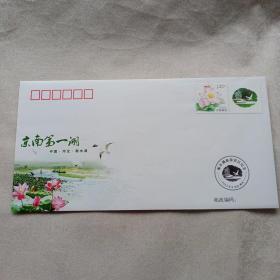 衡水湖旅游景区纪念 信封 贴荷花邮票
