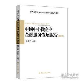 【正版图书现货】中国中小微企业金融服务发展报告(2019)