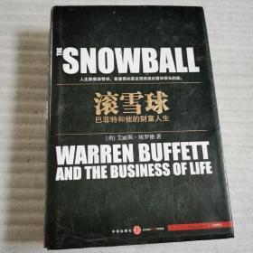滚雪球:巴菲特和他的财富人生(有水印)