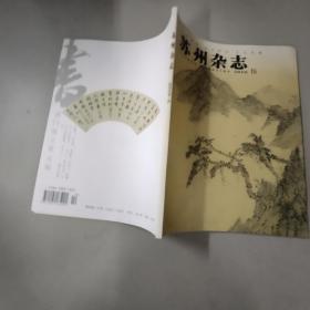 苏州杂志  2010.5