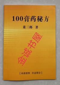 《100膏药秘方》
