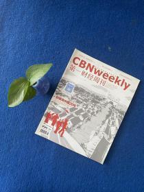 第一财经周刊2014年第8总第293期