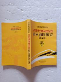 南永前图腾诗论文集 中韩文对照 复印本作者签名本