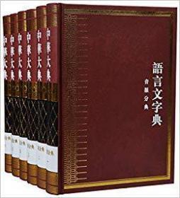 中华大典 语言文字典 音韵分典(16开精装 全六册 原箱装)