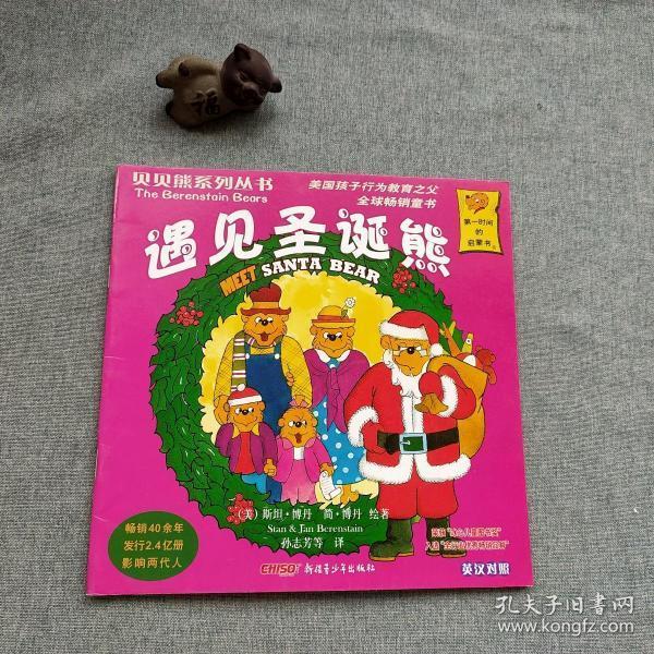 贝贝熊系列丛书:遇见圣诞熊