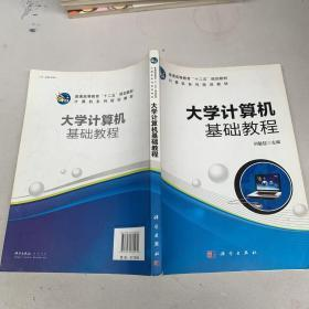 """大学计算机基础教程/普通高等教育""""十二五""""规划教材·计算机系列规划教材"""