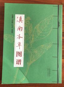 滇南本草图谱