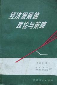 《经济发展的理论与策略》