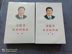 《习近平治国理政》  第一、二卷