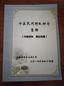 实拍图《中医民间特效秘方集锦》