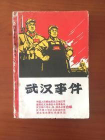 武汉事件(文化大革命中震惊全国的武汉720事件,文革经典资料)