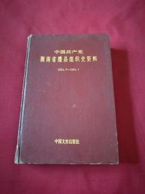 中国共产党湖南省澧县组织史资料(1921年---1991年)