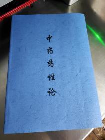 中药药性论  高晓山主编 人民卫生出版社 1992年